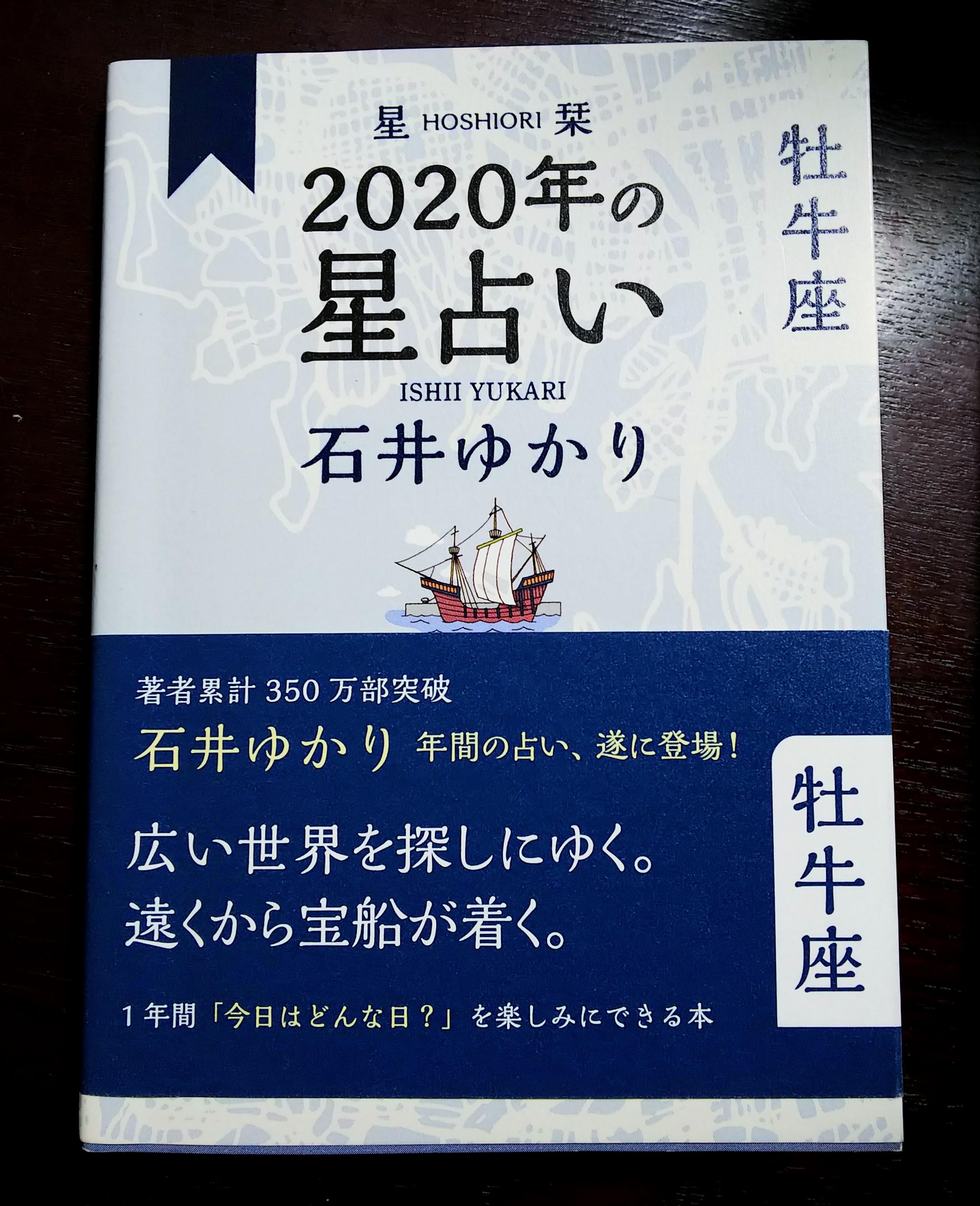 石井 ゆかり 2020